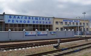 Речной вокзал Благовещенска