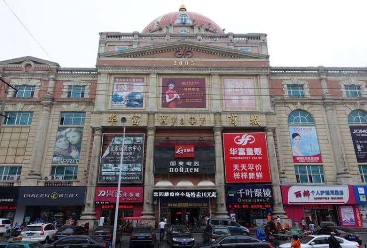 Торговый Центр Хуафу