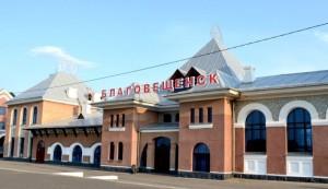 ж/д вокзал Благовещенска