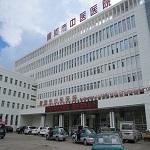 Больница китайской медицины в городе Хэйхэ