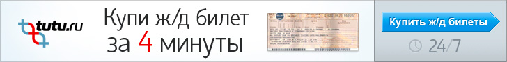 Улан-Удэ-Благовещенск